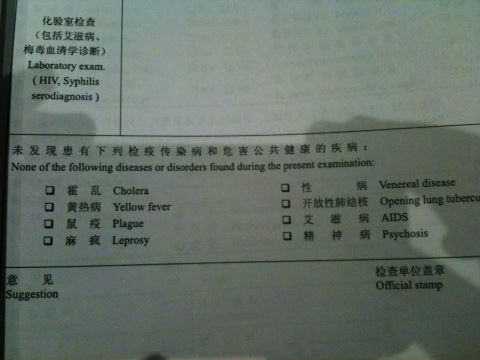 The health form for a Chinese Z Visa