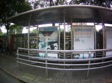 2010 Expo Bus Stop