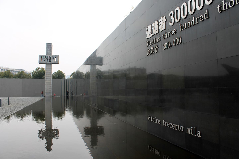 Nanjing: The Memorial