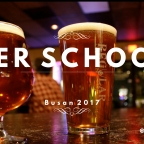 Beer School 2017 – Busan